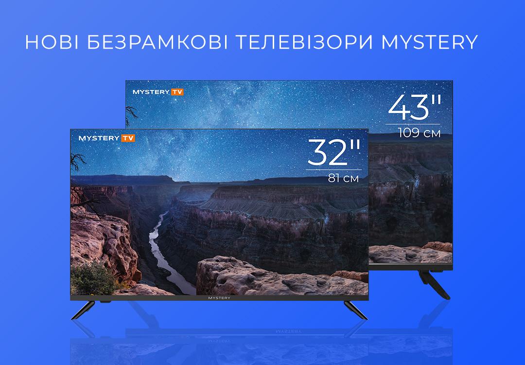 Нові безрамкові телевізори Mystery