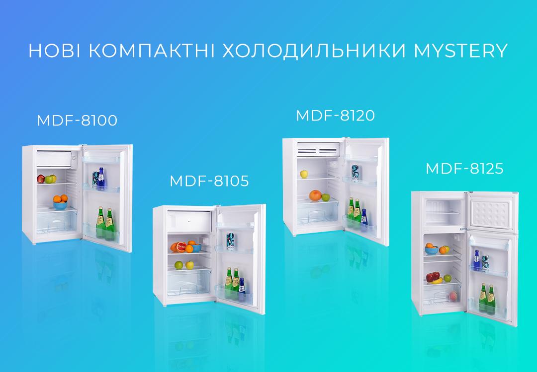 Нові компактні холодильники Mystery