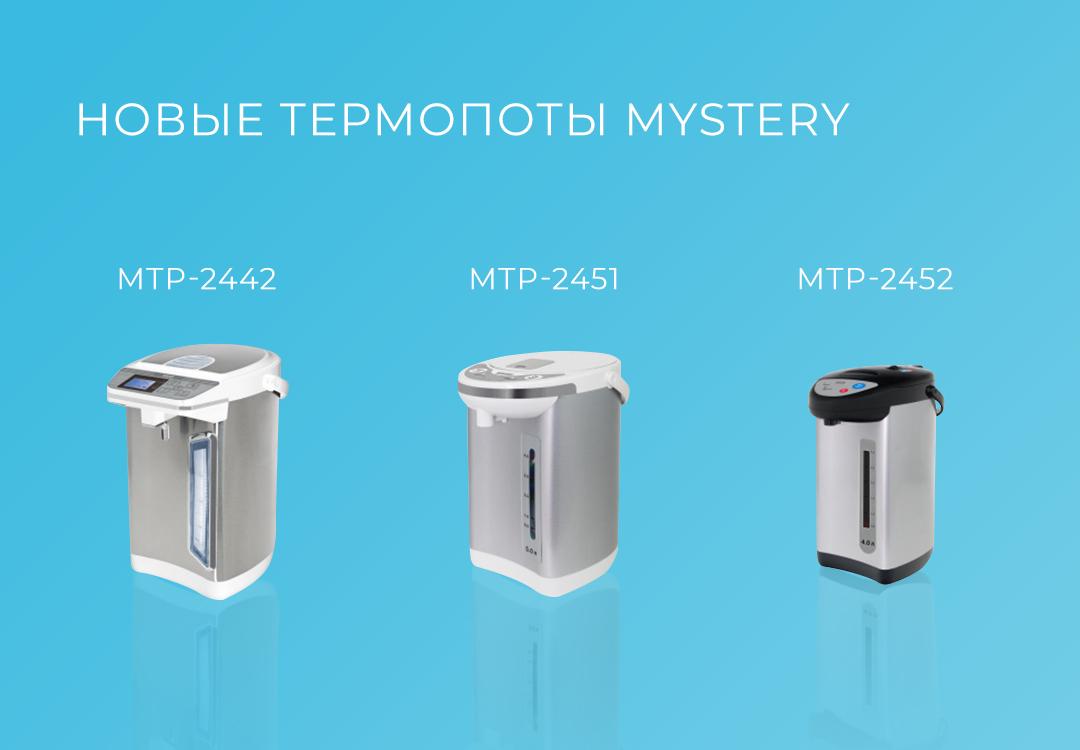 Новые термопоты Mystery